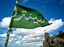 Bandeira Verde